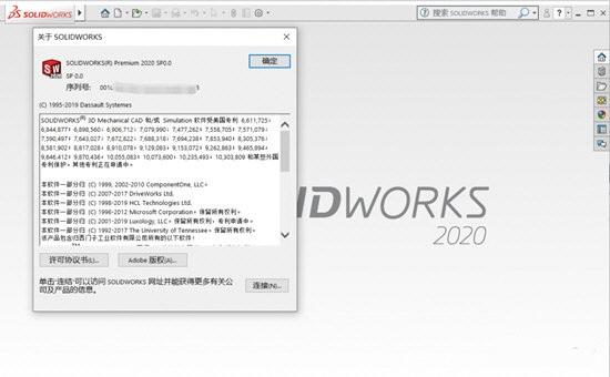 solidworks2020最新版本