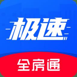 全房通�O速版app