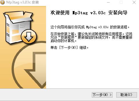 mp3tag汉化版