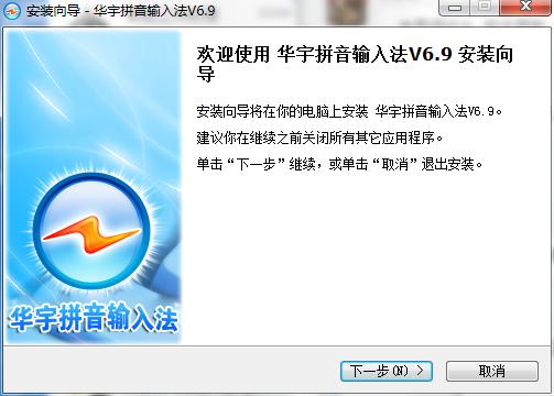 �A宇拼音�入法��X版 v6.9 官方版