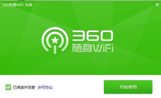 360wifi客�舳� v5.3 最新版