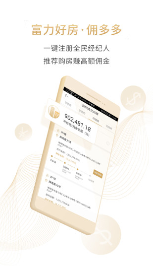 富力好房�蚨喽嘬�件 v4.13.1.556 安卓版