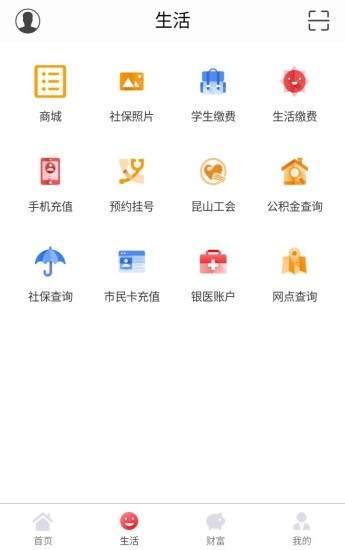 昆山�r商行手�C客�舳� v2.7.5 安卓最新版