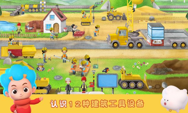 袖珍建造者中文版 v2.7 安卓版