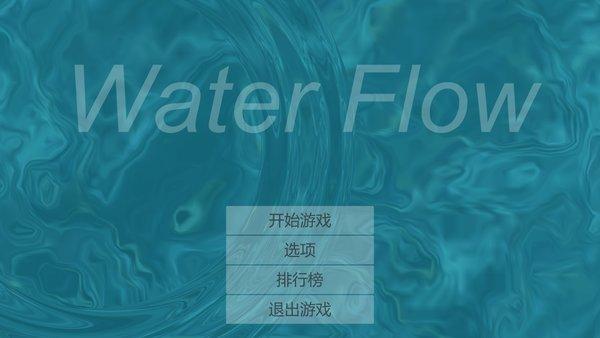 waterflow游戏