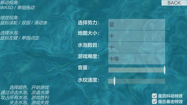 waterflow手游 v1.0 安卓版