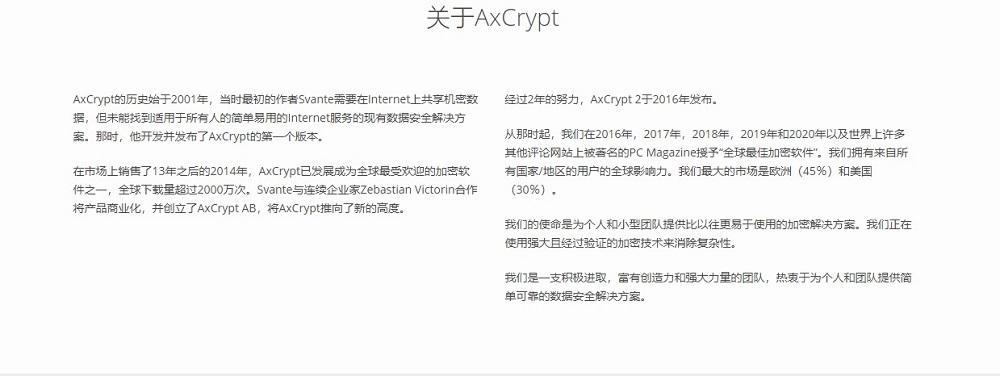 axcrypt文件加密软件
