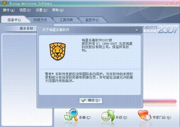 瑞星杀毒软件2007版