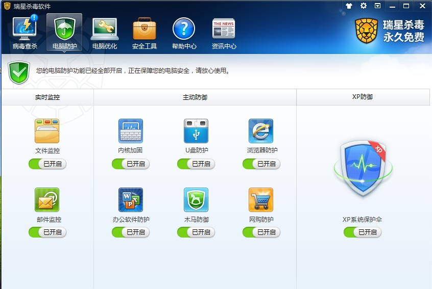 瑞星杀毒软件2007单机版 v19.0.30 简体中文版