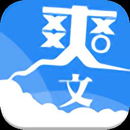 爽文手�C版v1.5 安卓版