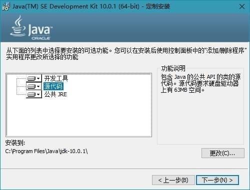 java se development kit win10版 v10.0.1 官方版