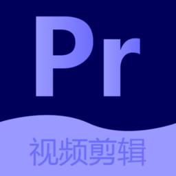 pr视频剪辑大师app