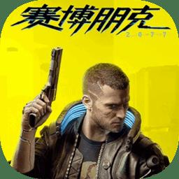 赛博朋克2077免安装中文版 v1.2 绿色版
