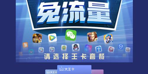 大王卡免流app