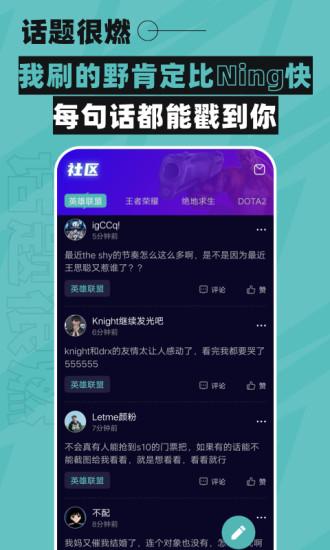 壹电竞app v0.8.1.1 安卓版
