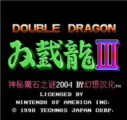 双截龙3电脑游戏 最新版