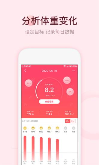 减肥小秘书app v6.2.7 安卓版