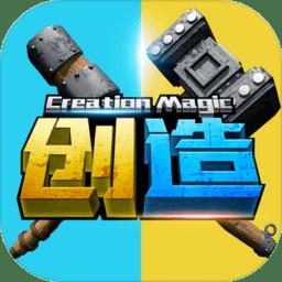 ��造�c魔法�O果版安�b包v1.0.0280 iphone最新版