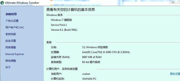 ultimate windows tweakerwin10中文版