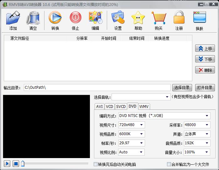 飞华rmvb转avi转换器中文版 v10.6 官方版