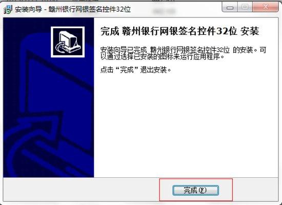 赣州银行网银签名控件电脑版 v1.0.0 官方版