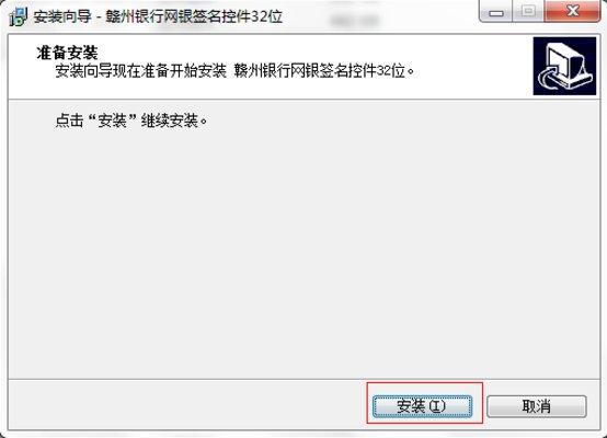 赣州银行网银签名控件pc