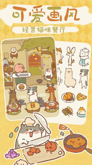 动物餐厅华为版 v5.3 安卓版