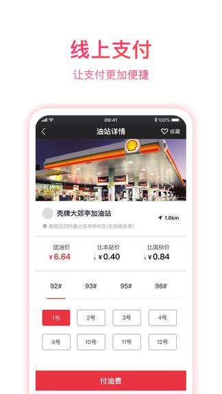 团油企业司机app v6.0.7 安卓官方版