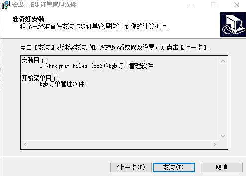 e步��喂芾碥�件��X版 v1.3 官方版