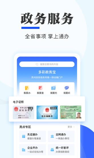 云上贵州多彩宝app v7.0.11 安卓最新版