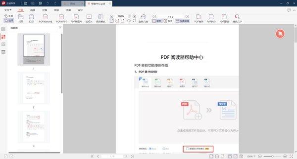 云��pdf��x器官方版 v9.3.380293.25282 正版