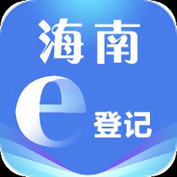 海南工商e登记手机版 v1.1.0005 安卓版