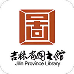 吉林省�D���^2021最新版 v4.1.1 安卓版
