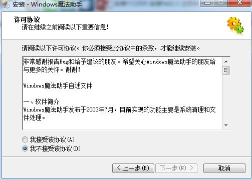 windows魔法助手正版 官方版