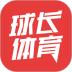 球长体育手机软件 v3.6.081 安卓版