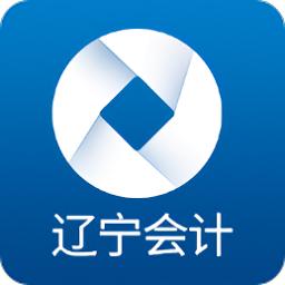 辽宁会计2021v1.0.0 安卓最新