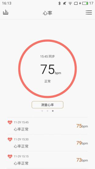 联想健康管理app v1.5.5 安卓最新版