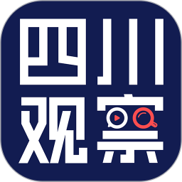 四川观察抖音版软件