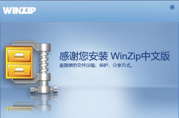 winzip 21解�很�件