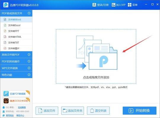 pdf�D�Q成word急速�D�Q器��X版