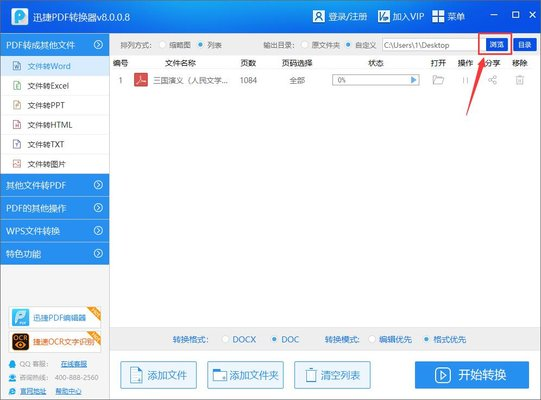 pdf�D�Q成word急速�D�Q器�件 �G色版