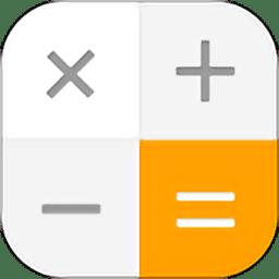 公式计算器pc版 v7.61 最新版