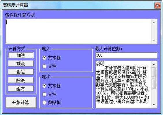 公式�算器pc版 v7.61 最新版