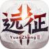 远征2九游版本 v1.21.1 安卓版