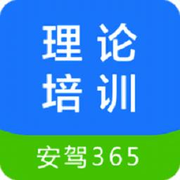 理论培训app v2.8.42 安卓版