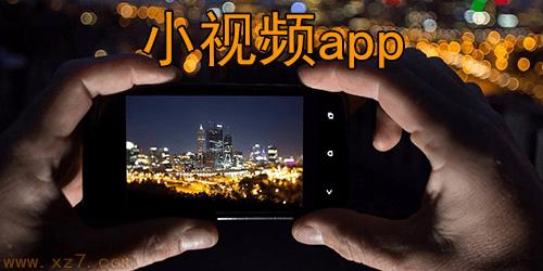 小视频app