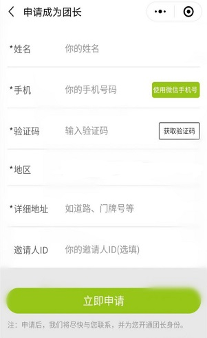 十荟团团长app