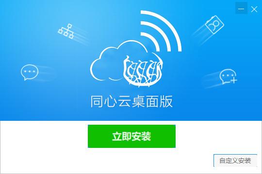 同��大�W同心云 v6.0.3.0 官方版