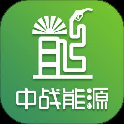 中战能源app