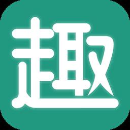 趣批发app v3.2.6 安卓版